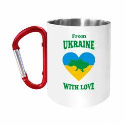 """Кружка с ручкой """"карабин"""" З України з любовью"""