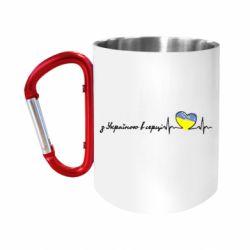 Кружка з ручкою-карабіном З Україною в серці!