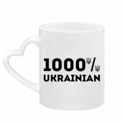 Кружка з ручкою у вигляді серця 1000% Українець