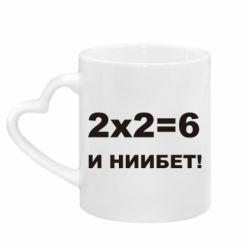 Кружка с ручкой в виде сердца 2х2=6