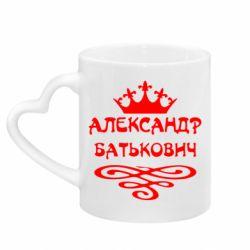 Кружка с ручкой в виде сердца Александр Батькович