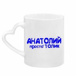 Кружка с ручкой в виде сердца Анатолий просто Толик