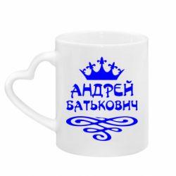 Кружка с ручкой в виде сердца Андрей Батькович