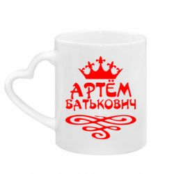Кружка с ручкой в виде сердца Артем Батькович