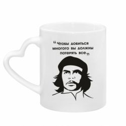 Кружка з ручкою у вигляді серця Che Guevara