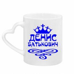 Кружка з ручкою у вигляді серця Денис Батькович