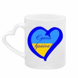 Кружка с ручкой в виде сердца Єдина країна Україна (серце)