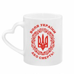 Кружка з ручкою у вигляді серця Герб України з візерунком