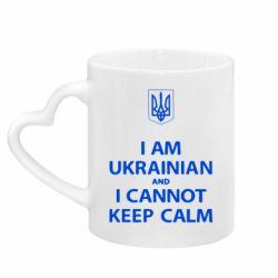 Кружка с ручкой в виде сердца I AM UKRAINIAN and I CANNOT KEEP CALM