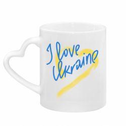 Кружка с ручкой в виде сердца I love Ukraine paint stroke