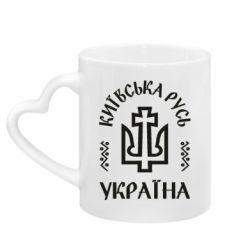 Кружка з ручкою у вигляді серця Київська Русь Україна