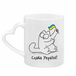 Кружка с ручкой в виде сердца Кіт Слава Україні!