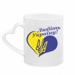 Кружка с ручкой в виде сердца Любіть нашу Україну