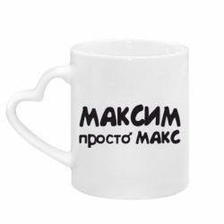 Кружка с ручкой в виде сердца Максим просто Макс