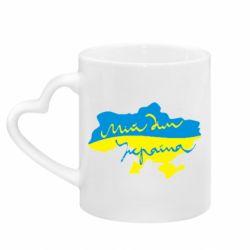 Кружка с ручкой в виде сердца Мій дім - Україна!