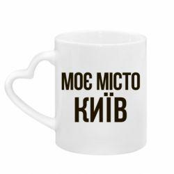 Кружка с ручкой в виде сердца Моє місто Київ