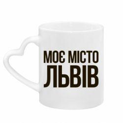 Кружка з ручкою у вигляді серця Моє місто Львів