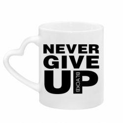 Кружка з ручкою у вигляді серця Never give up 1