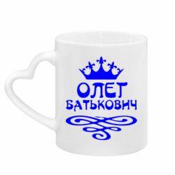 Кружка з ручкою у вигляді серця Олег Батькович