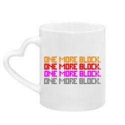 Кружка з ручкою у вигляді серця One more block