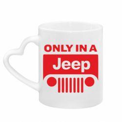 Кружка с ручкой в виде сердца Only in a Jeep
