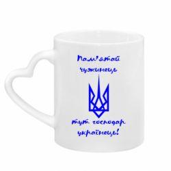 Кружка с ручкой в виде сердца Пам'ятай чужинець - тут господар Українець!