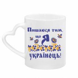 Кружка з ручкою у вигляді серця Пишаюся тім, що я Українець