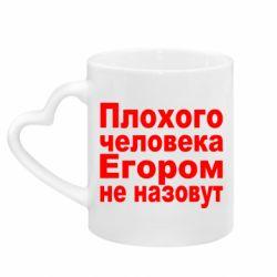 Кружка с ручкой в виде сердца Плохого человека Егором не назовут