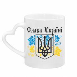 Кружка з ручкою у вигляді серця Слава Україні
