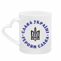 Кружка з ручкою у вигляді серця Слава Україні! Героям Слава (коло)