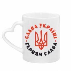Кружка з ручкою у вигляді серця Слава Україні! Героям слава! (у колі)
