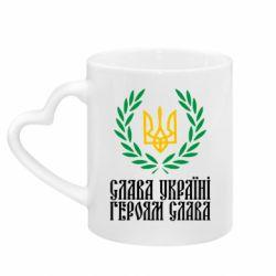Кружка с ручкой в виде сердца Слава Україні! Героям Слава! (Вінок з гербом)