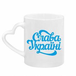 Кружка з ручкою у вигляді серця Слава Україні!