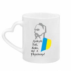 Кружка з ручкою у вигляді серця Дякую Тобі, Боже, що я Українець!