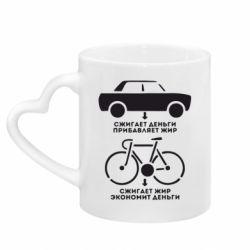Кружка з ручкою у вигляді серця Порівняння велосипеда і авто