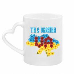 Кружка с ручкой в виде сердца Ти є Україна
