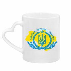 Кружка з ручкою у вигляді серця Україна Мапа