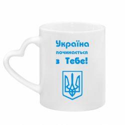 Кружка с ручкой в виде сердца Україна починається з тебе (герб)