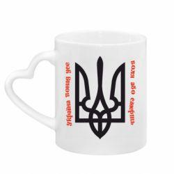 Кружка з ручкою у вигляді серця Україна понад усе! Воля або смерть!