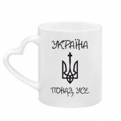 Кружка з ручкою у вигляді серця Україна понад усе! (з гербом)