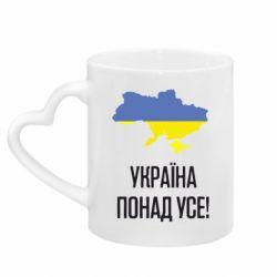 Кружка з ручкою у вигляді серця Україна понад усе!