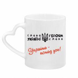 Кружка с ручкой в виде сердца Україна - понад усе!