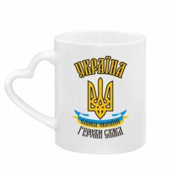 Кружка з ручкою у вигляді серця Україна! Слава Україні!