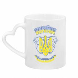 Кружка з ручкою у вигляді серця вільна Україна навіки