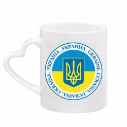 Кружка з ручкою у вигляді серця Україна. Украина. Ukraine.