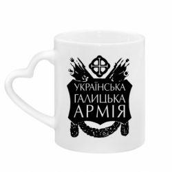 Кружка з ручкою у вигляді серця Українська Галицька Армія