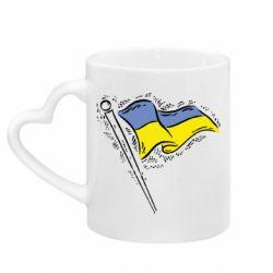 Кружка с ручкой в виде сердца Украинский флаг