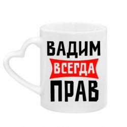 Кружка с ручкой в виде сердца Вадим всегда прав