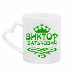 Кружка с ручкой в виде сердца Виктор Батькович