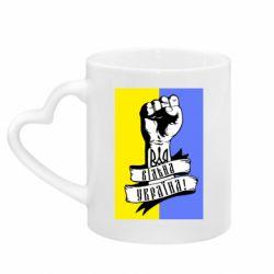 Кружка с ручкой в виде сердца Вільна Україна!